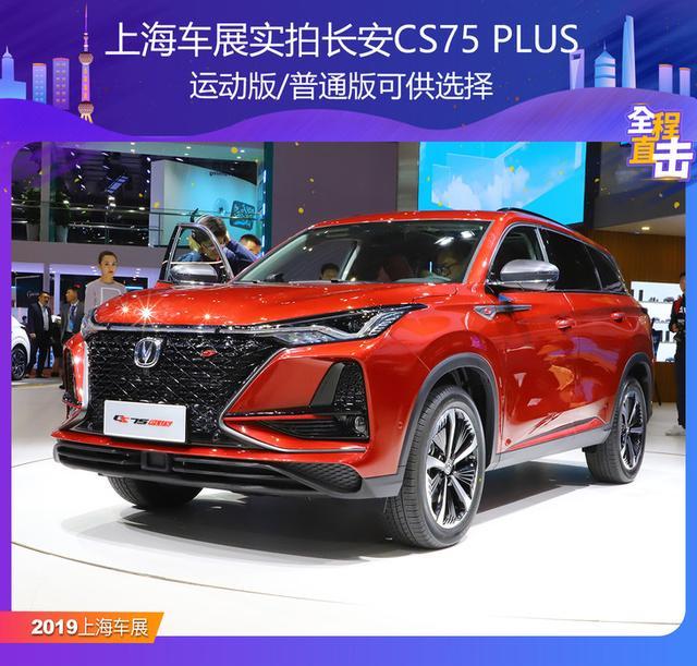 上海车展实拍长安CS75PLUS普通/运动双版本可选