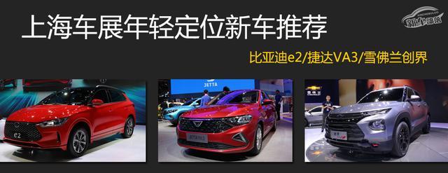 颜值高、定位年轻,2019上海车展这几款全新车型太养眼,看完想买