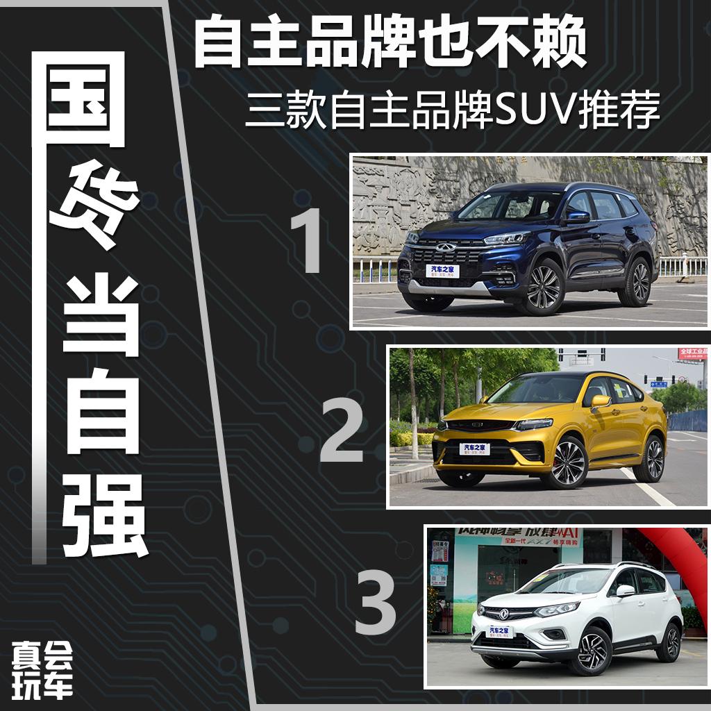 国货当自强 自主品牌也不赖 三款自主品牌SUV推荐