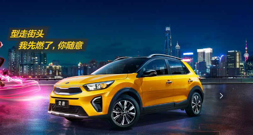 东风悦达起亚-奕跑国六版车型上市 售价不变