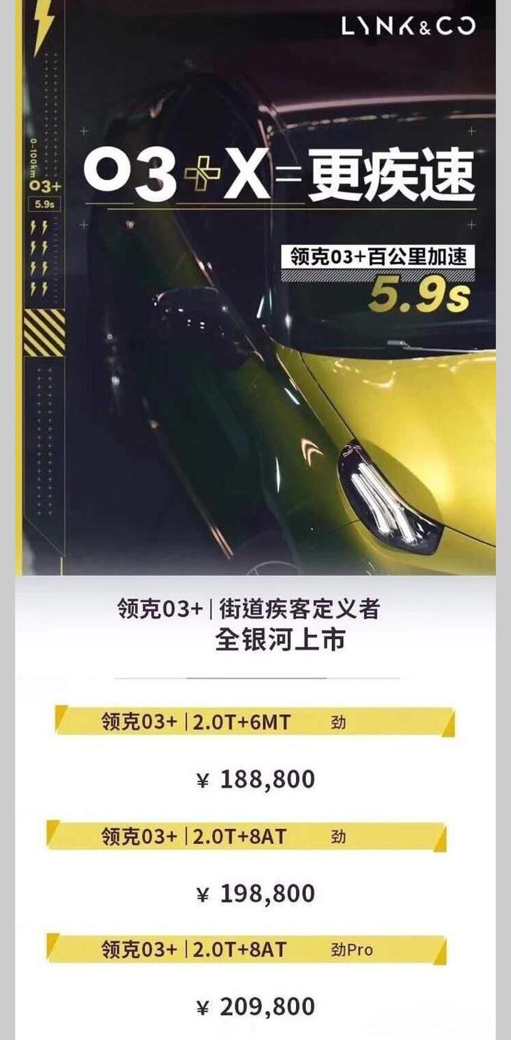 领克03+或将18.88万元起售 6月1日亮相/搭2.0T发动机