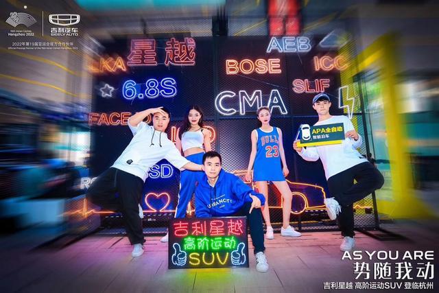 豪华运动SUV的新晋挑战者,全新高阶运动SUV吉利星越登临杭州